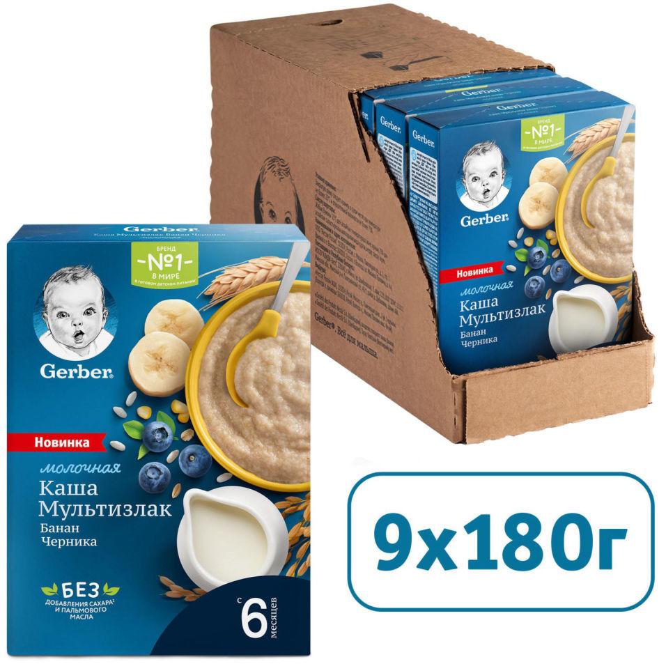 Каша Gerber Молочная мультизлаковая с Бананом и Черникой 180г (упаковка 2 шт.)
