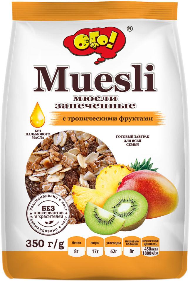 Мюсли Ого Запеченные с тропическими фруктами 350г