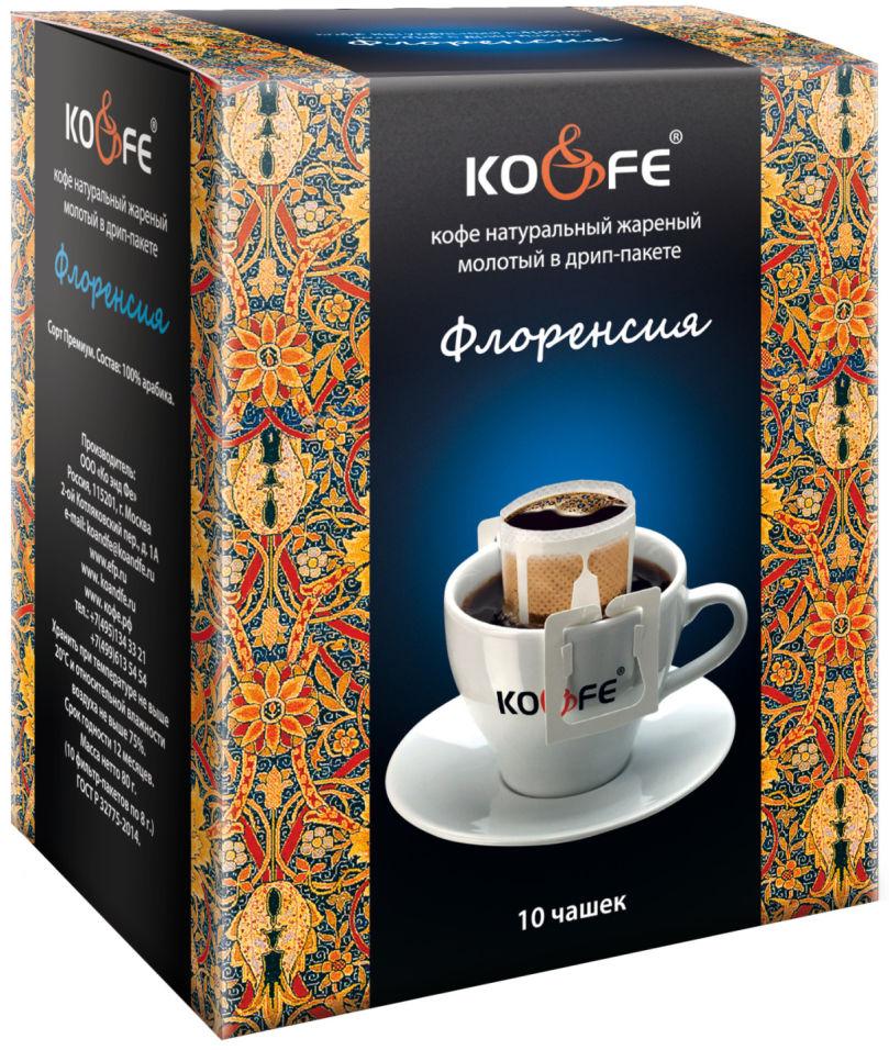 Кофе молотый Ko&Fe Дрип-пакет Эспрессо Флоренсия 10шт
