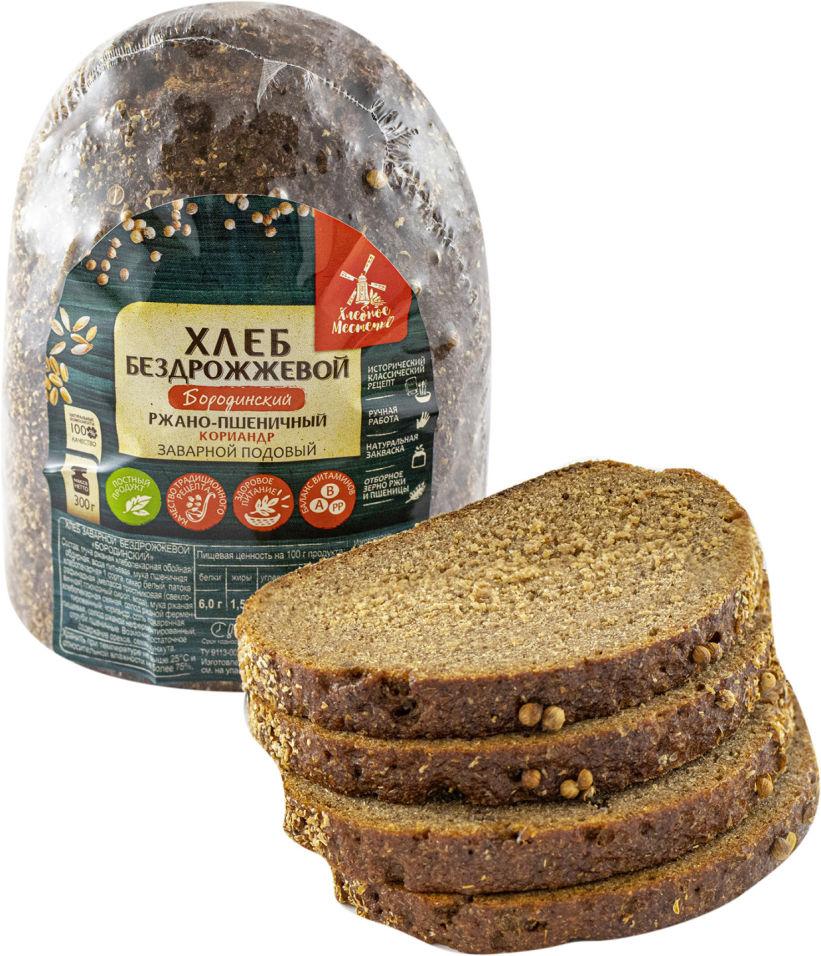 Хлеб Хлебное местечко Бородинский ржано-пшеничный 300г