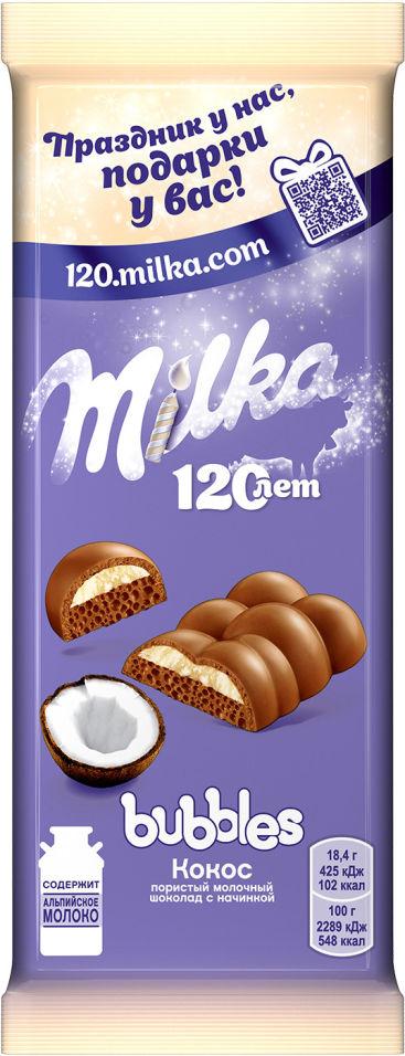Шоколад Milka Bubbles Молочный пористый c кокосовой начинкой 92г