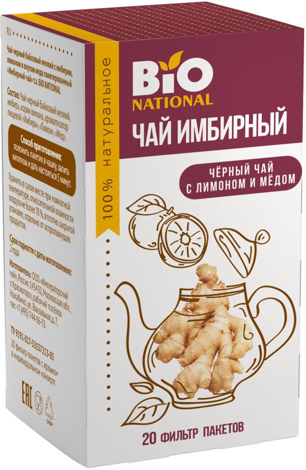 Чай черный Bionational имбирный с медом и лимоном 20 пак