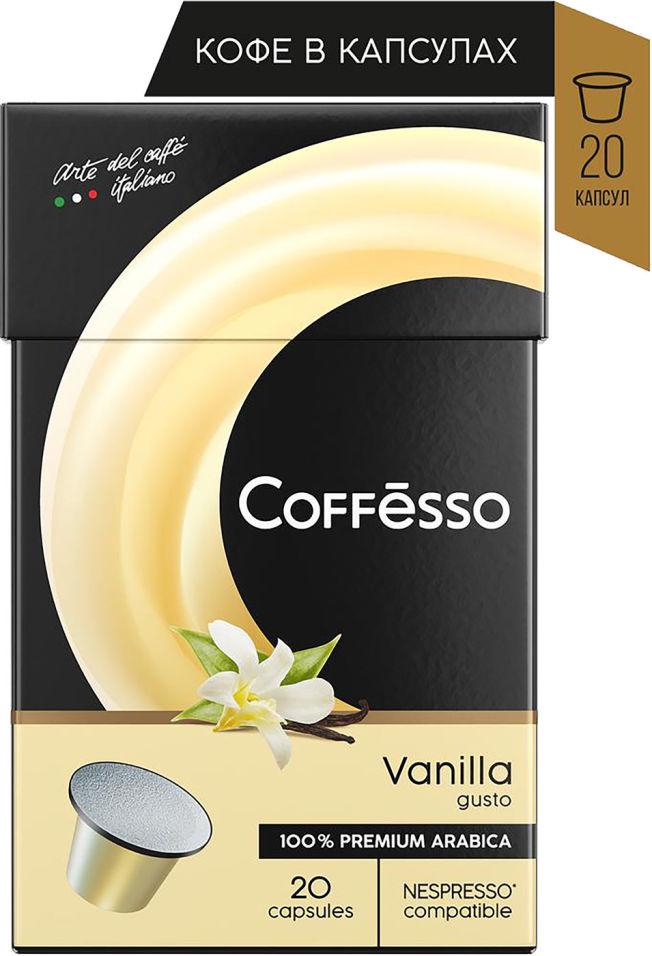 Кофе в капсулах Coffesso Vanilla 20шт