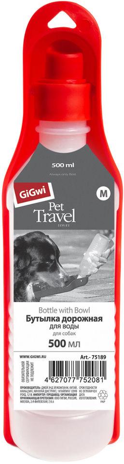 Бутылка GiGwi дорожная для собак 500мл