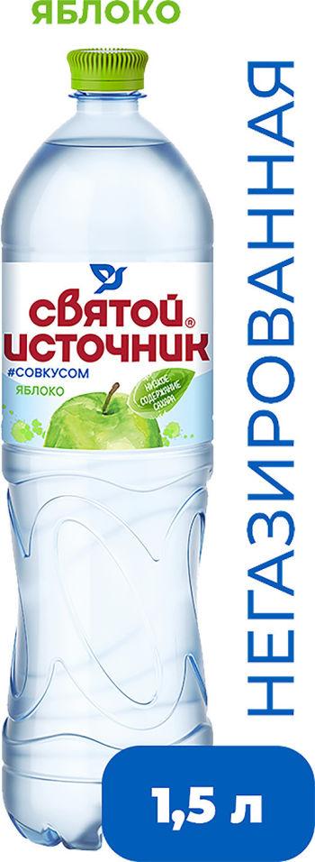 Вода Святой Источник со вкусом яблока негазированная 1.5л