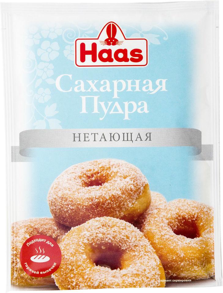 Пудра сахарная Haas нетающая 80г