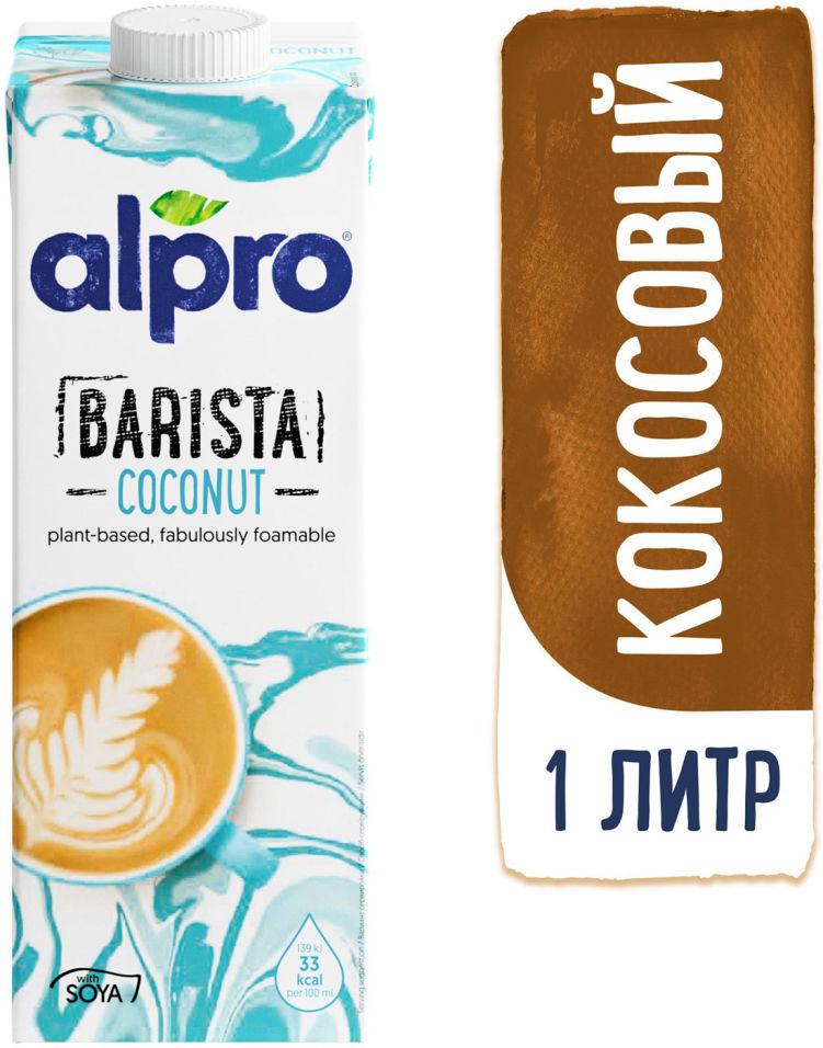 Напиток кокосовый Alpro Professionals с соей обогащенный кальцием 1л