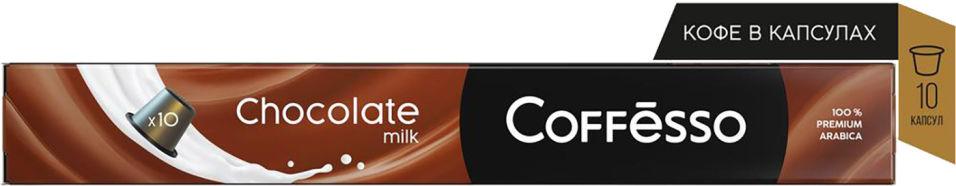 Кофе в капсулах Coffesso Milk Chocolate 10шт