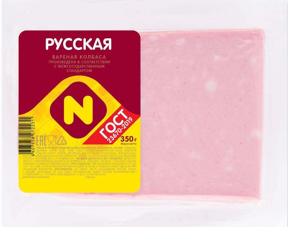Колбаса Останкино Русская вареная 350г