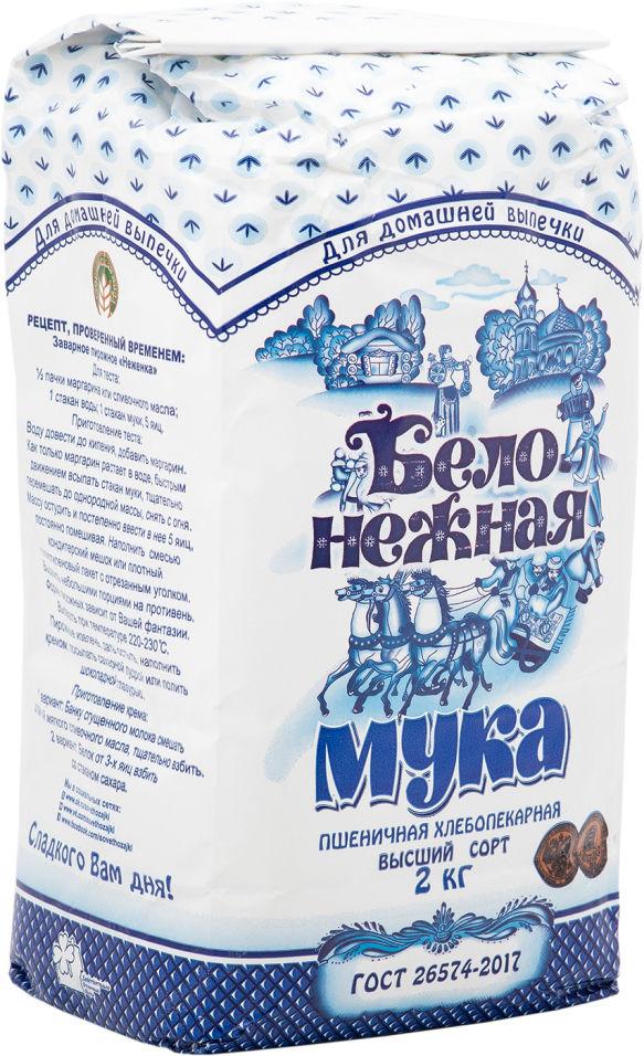 Мука Бело-Нежная Пшеничная 2кг