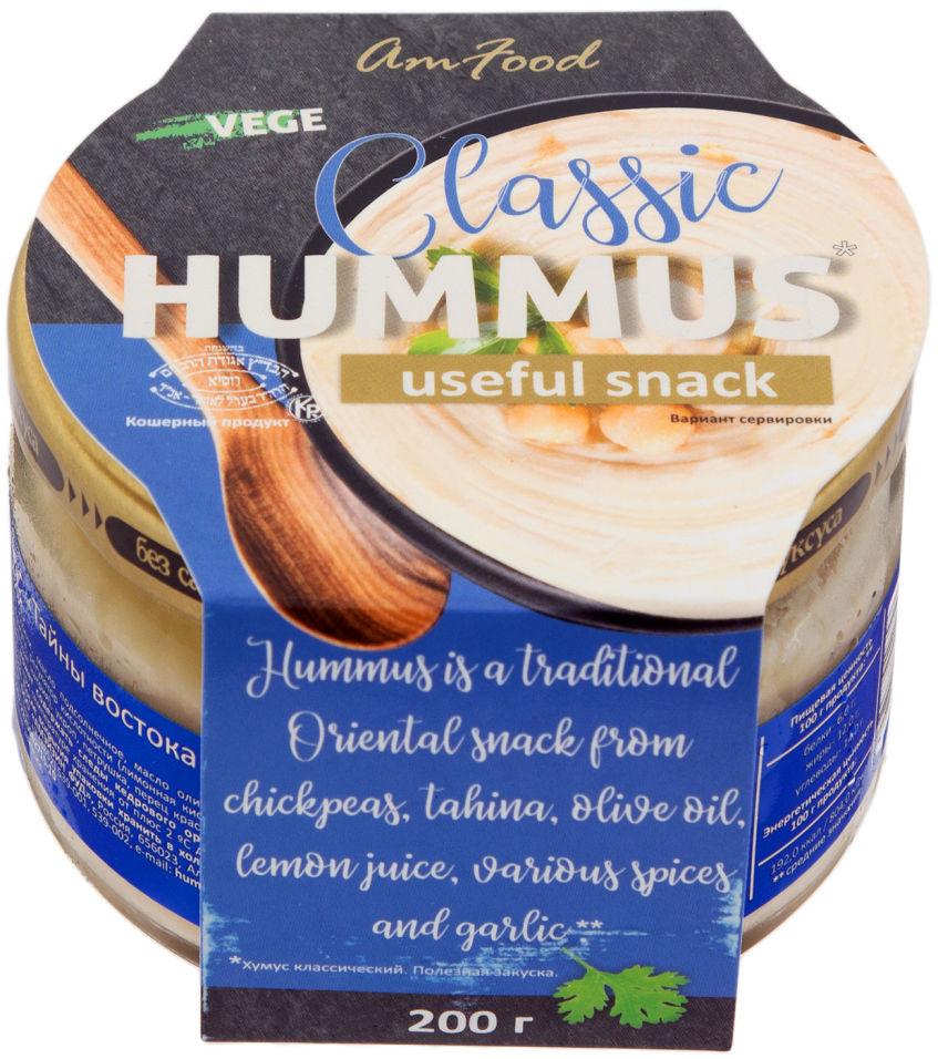 Хумус Тайны Востока Классический 200г