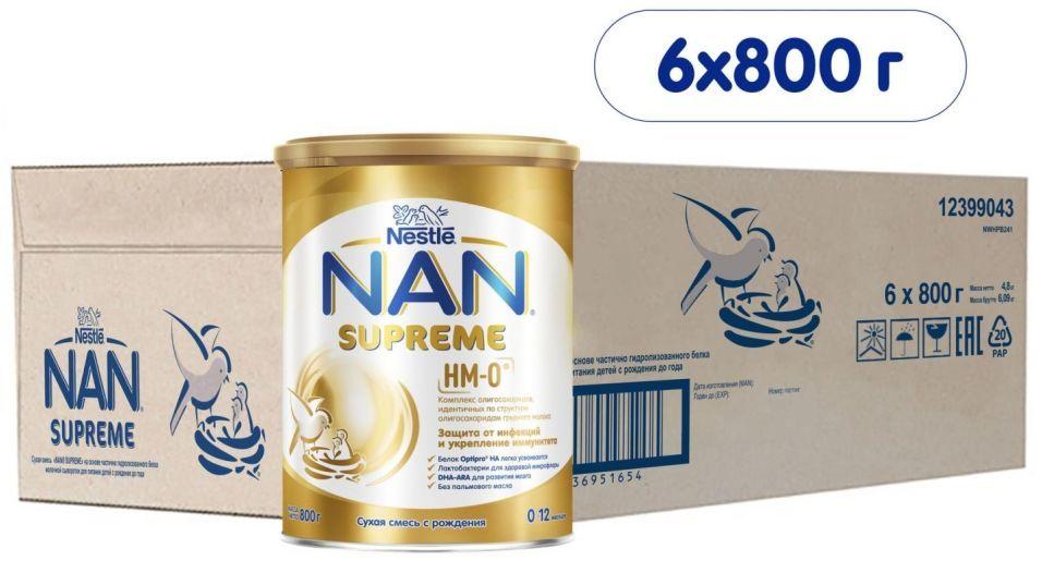 Смесь NAN Supreme молочная 800г (упаковка 2 шт.)