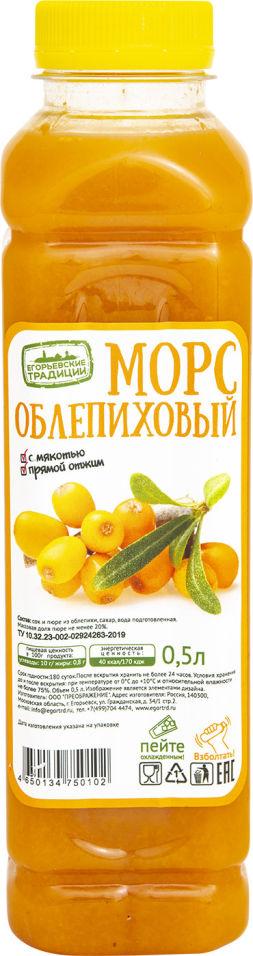 Морс Егорьевские традиции облепиховый 500мл