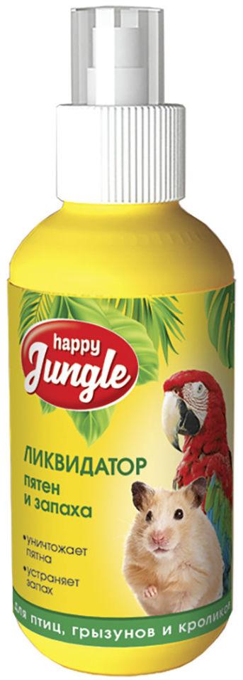 Ликвидатор пятен и запаха Happy Jungle 120мл