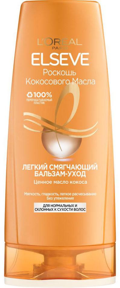 Бальзам для волос Loreal Elseve Роскошь Кокосового масла 400мл