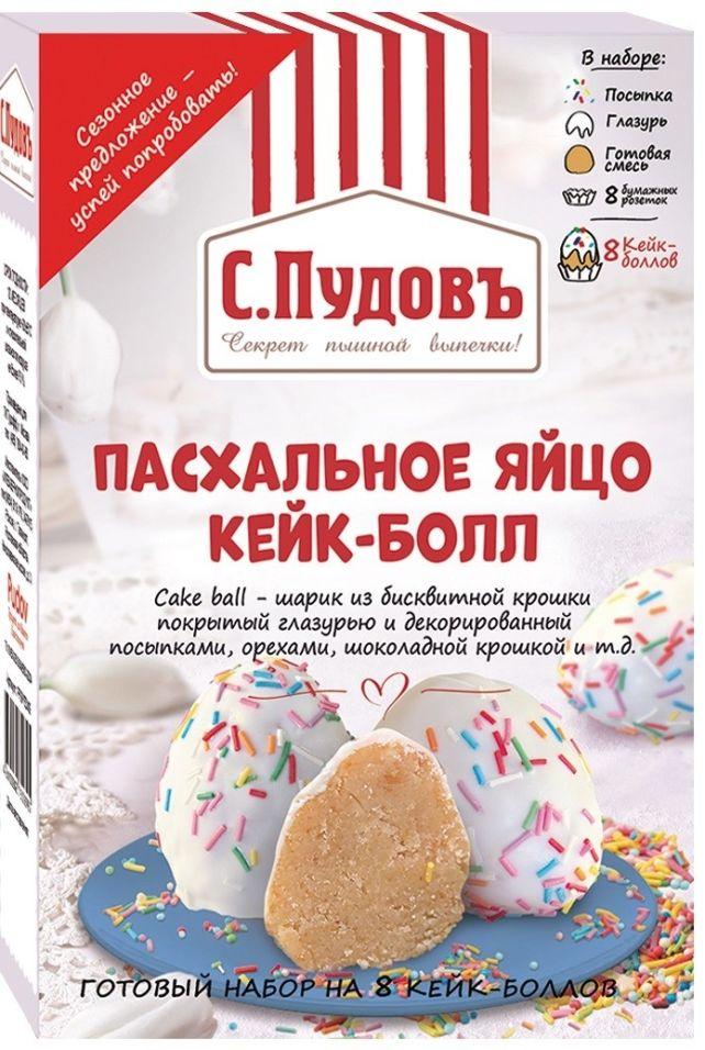 Кейк-болл С.Пудовъ Пасхальное яйцо 360г