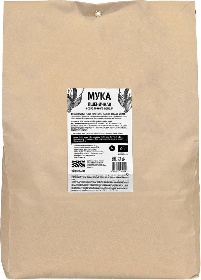 Мука Черный хлеб пшеничная органическая особо тонкого помола 5кг
