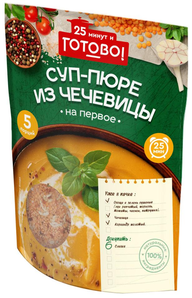 Суп-пюре Готово! из чечевицы 250г