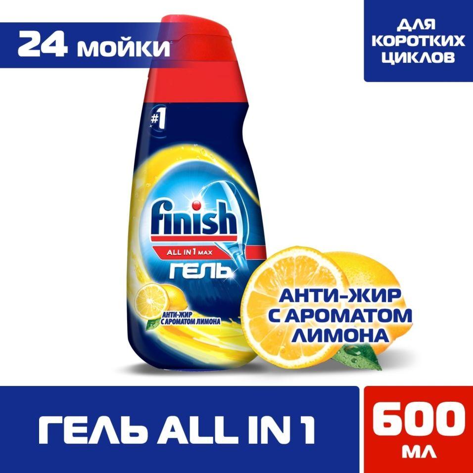 Отзывы о Геле для посудомоечных машин Finish All-in-1 Max Лимон 600мл