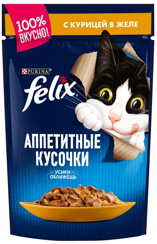 Корм для кошек Felix Аппетитные кусочки с курицей в желе 85г