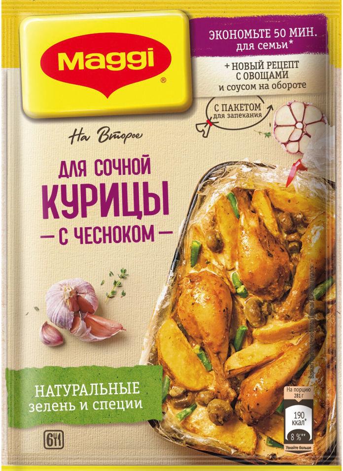 Отзывы о Сухой смеси Maggi На второе для Сочной курицы с чесноком 38г