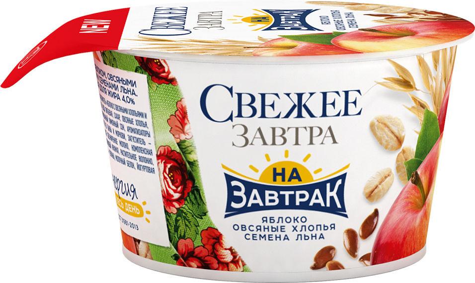 Отзывы о Йогурте Свежее Завтра на завтрак с яблоком овсяными хлопьями и семенами льна 4% 150г