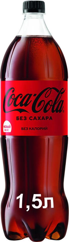 Напиток Coca-Cola Zero 1.5л