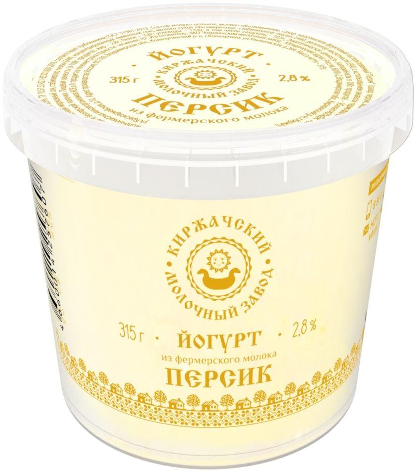 Отзывы о Йогурте Киржачском МЗ Персик 2.8% 315г
