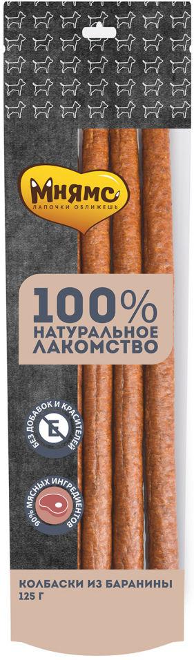 Лакомство для собак Мнямс колбаски из баранины 125г