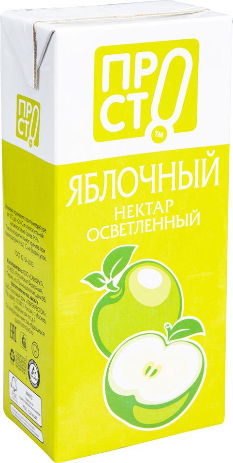 Нектар ПРОСТО Яблочный 1л