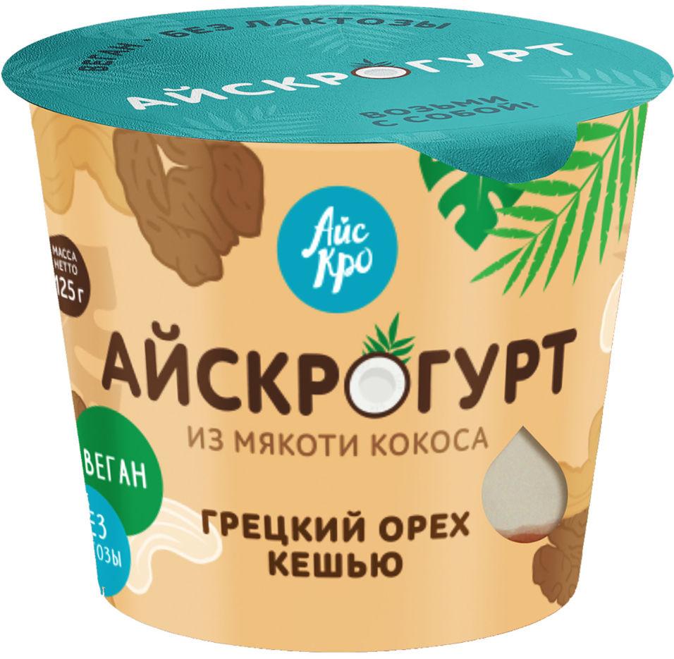Отзывы о Десерте АйсКро Айскрогурт на кокосовой основе с кешью грецким орехом 125г
