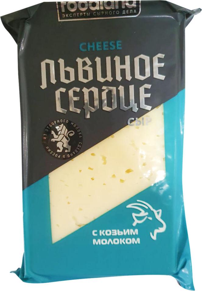 Отзывы о Сыре Львиное сердце с козьим молоком 45% 200г