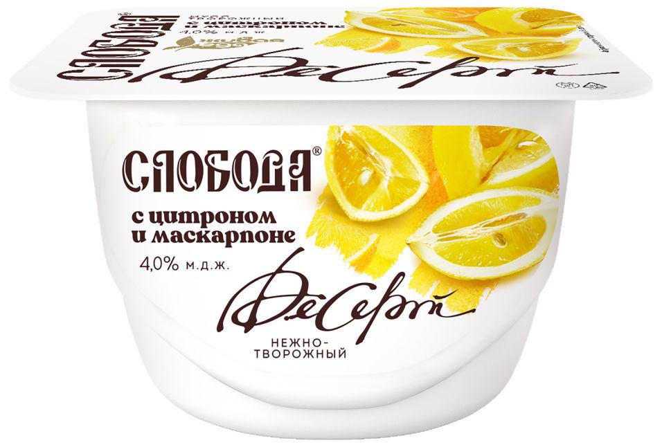 Отзывы о Десерте творожно-йогуртном Слобода с цитроном и маскарпоне 125г
