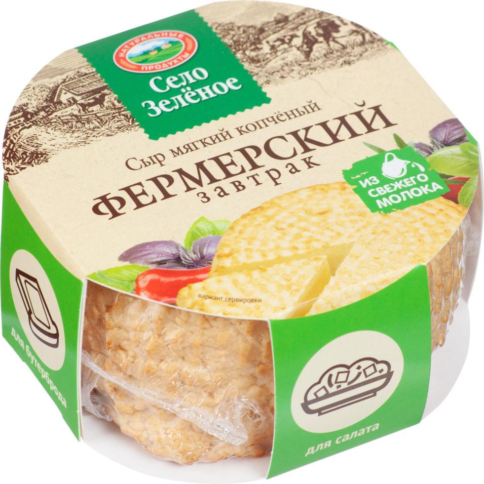 Отзывы о Сыре мягком Село Зеленое Фермерский завтрак копченый 45% 250г