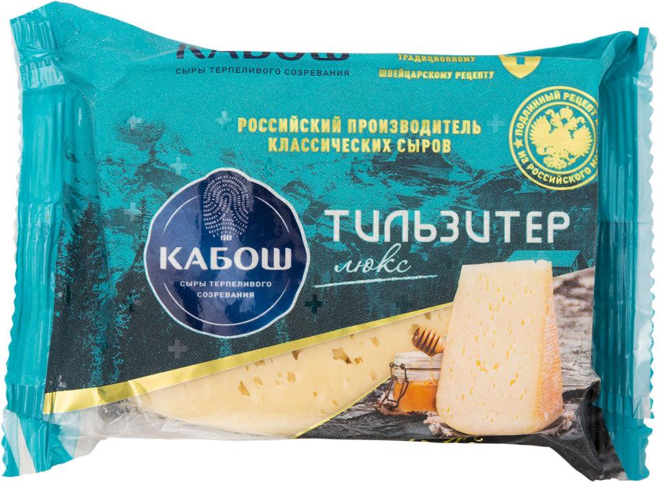 Отзывы о Сыре Кабош Тильзитер Люкс 47% 250г