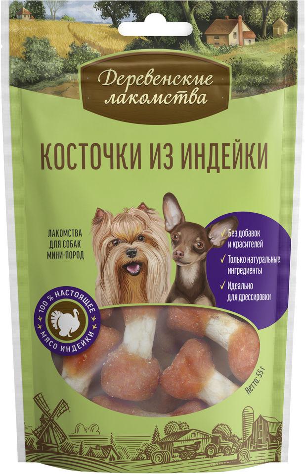 Отзывы о Лакомстве для собак Деревенские лакомства Косточки из индейки 55г