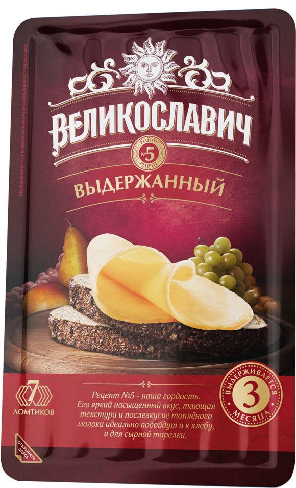 Отзывы о Сыр Великославич Выдержанный №5 50% 140г
