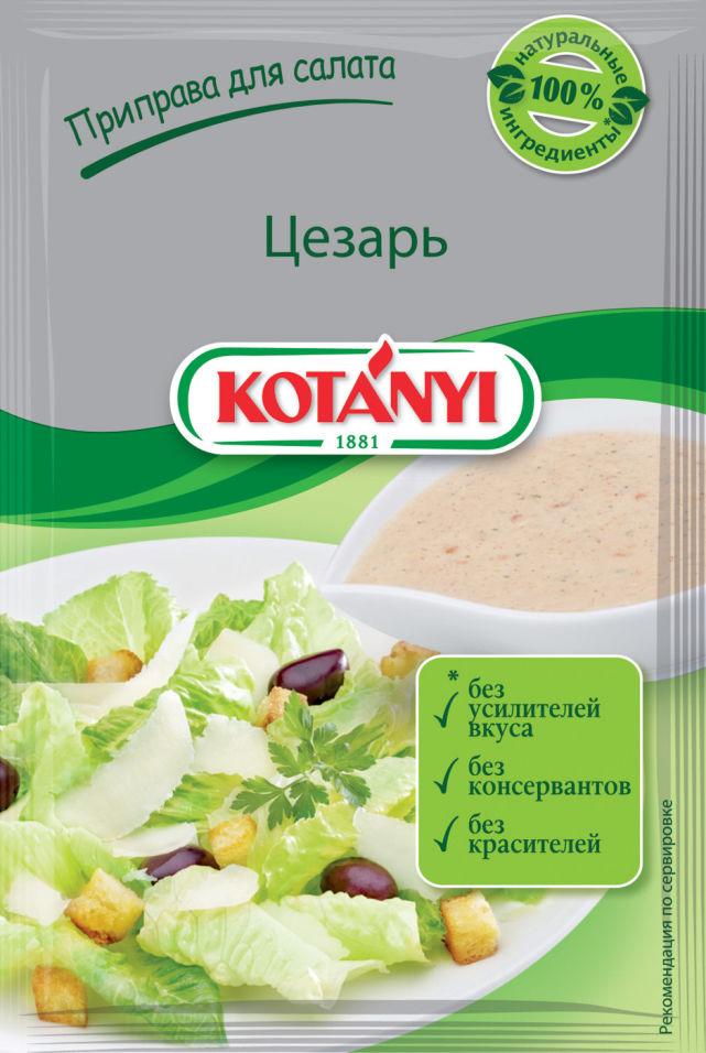 Отзывы о Приправе Kotanyi Цезарь для салата 13г