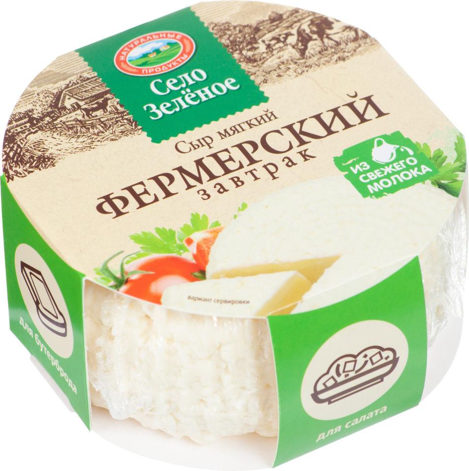 Отзывы о Сыре мягком Село Зеленое Фермерский завтрак 45% 250г