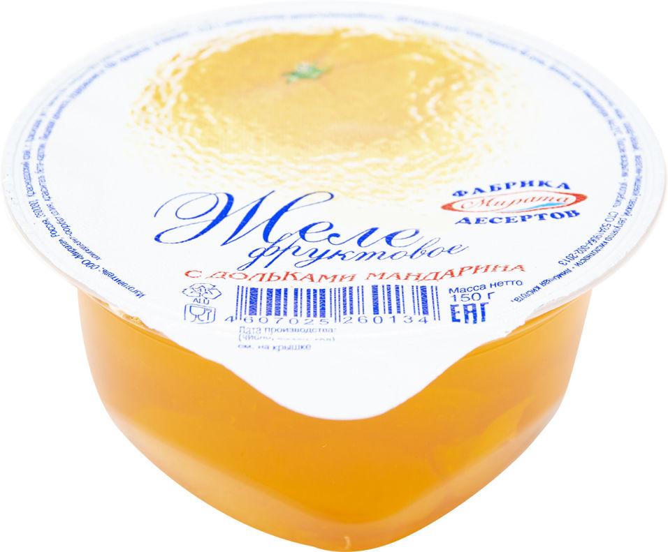 Отзывы о Желе Мирата  фруктовое с дольками мандарина 150г