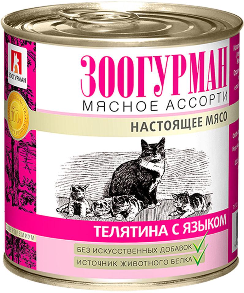 Отзывы о Корме для кошек Зоогурман Мясное ассорти Телятина с языком 250г