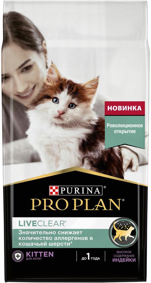 Сухой корм для котят Pro Plan LiveClear индейка 1.4кг
