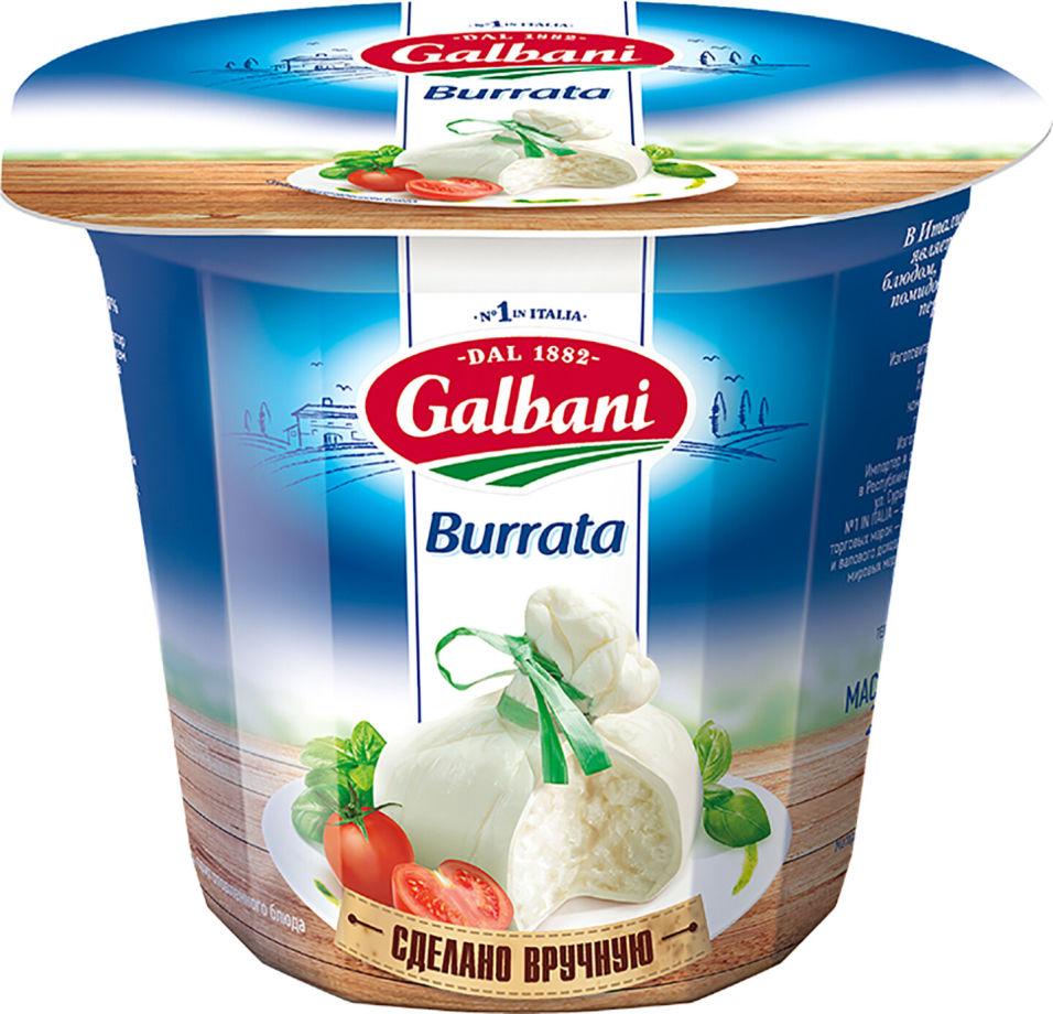 Отзывы о Сыре Galbani Буррата 50% 200г