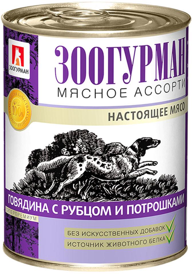 Отзывы о Корме для собак Зоогурман Мясное ассорти Говядина с рубцом и потрошками 750г