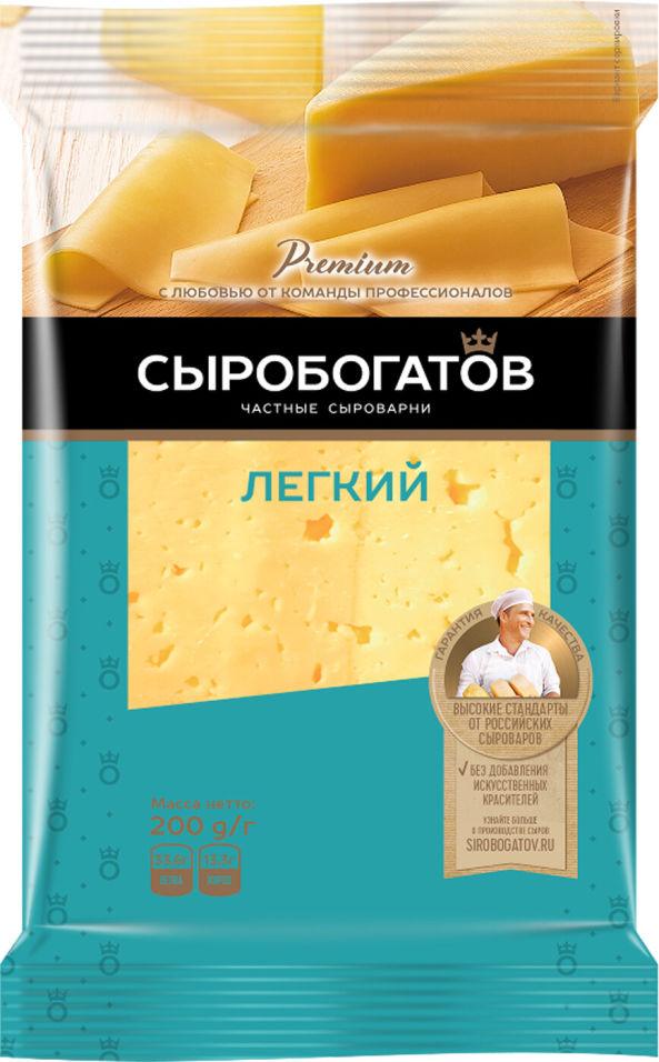 Отзывы о Сыр Сыробогатов Легкий 200г