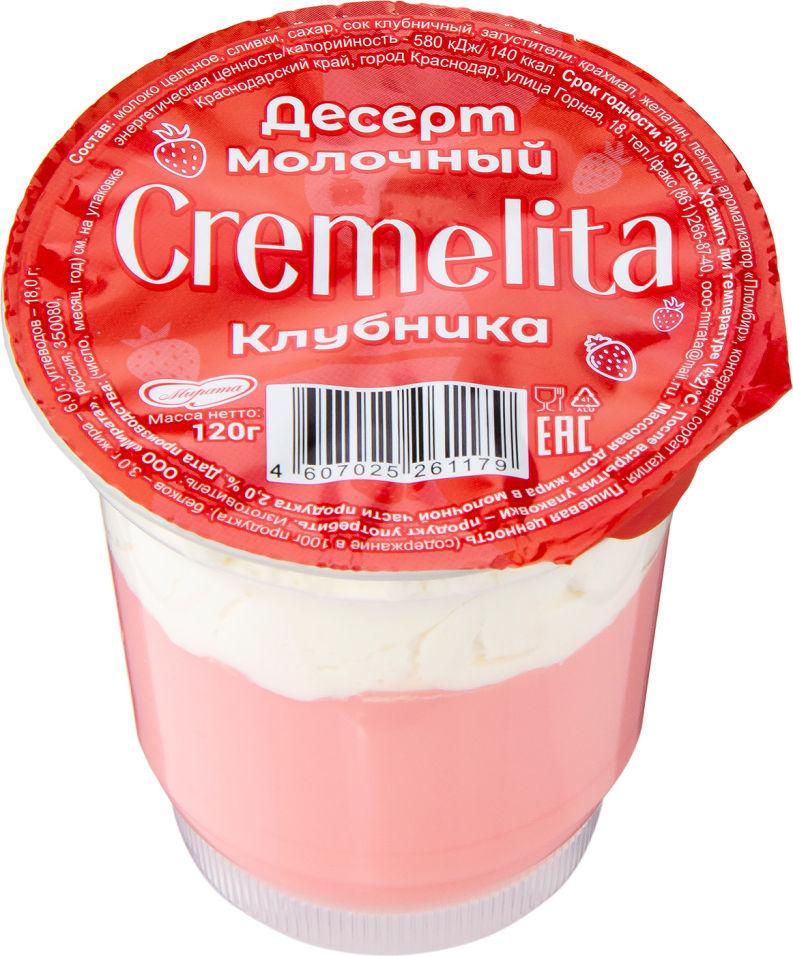 Отзывы о Десерте молочном Cremelita Клубника 120г