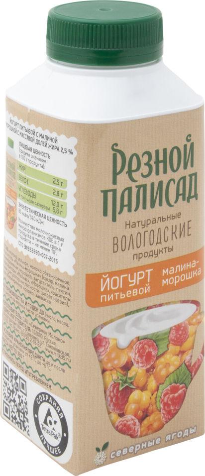 Отзывы о Йогурте питьевой Резной Палисад с малиной и морошкой 2.5% 330г