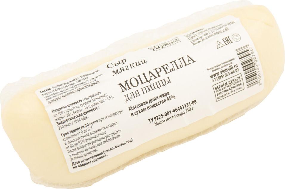Отзывы о Сыре ВкусВилл Моцарелла для пиццы 45% 250г
