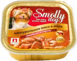 Корм для собак Smolly dog Натуральное мясо в желе Говядина ассорти 100г