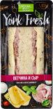 Сэндвич York Fresh c ветчиной и сыром 150г